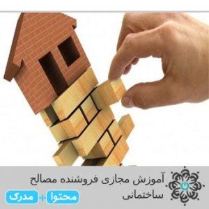 فروشنده مصالح ساختمانی