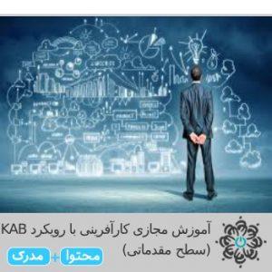 کارآفرینی با رویکرد KAB (سطح مقدماتی)