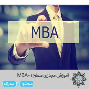 سطح ۱ - MBA