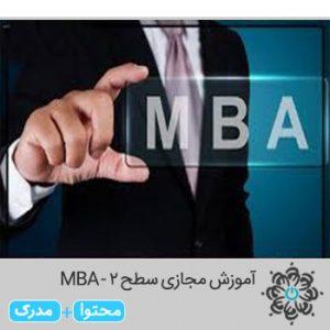 سطح ۲ - MBA