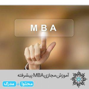 MBA پیشرفته