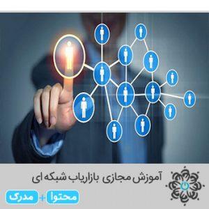 بازاریاب شبکه ای