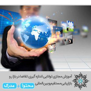 توانایی اندازه گیری تقاضا در بازار و بازاریابی مستقیم و بین المللی