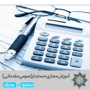 حسابدار(عمومی مقدماتی)