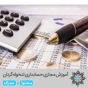 حسابداری تنخواه گردان