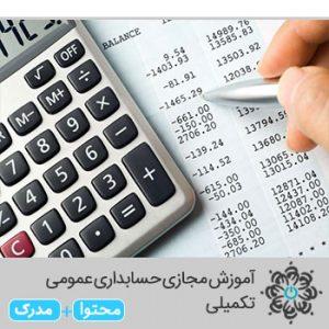 حسابداری عمومی تکمیلی