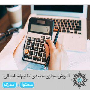 متصدی تنظیم اسناد مالی