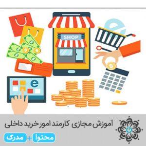 کارمند امور خرید داخلی