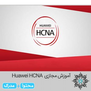 Huawei HCNA
