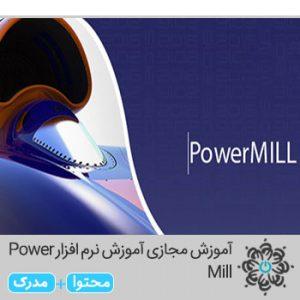 آموزش نرم افزار Power Mill