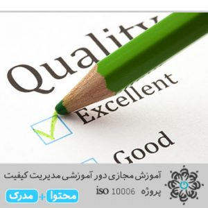 دور آموزشی مدیریت کیفیت پروژهiso 10006