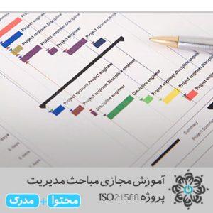 مباحث مدیریت پروژه ISO 21500