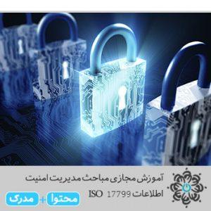 مباحث مدیریت امنیت اطلاعات ISO 17799