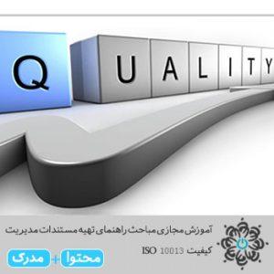 باحث راهنمای تهیه مستندات مدیریت کیفیت ISO 10013
