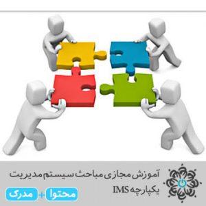 مباحث سیستم مدیریت یکپارچه IMS