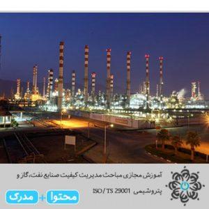 مباحث مدیریت کیفیت صنایع نفت،گاز و پتروشیمی ISO/TS 29001