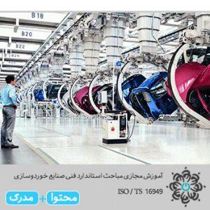 مباحث استاندارد فنی صنایع خوردوسازی ISO/TS 16949