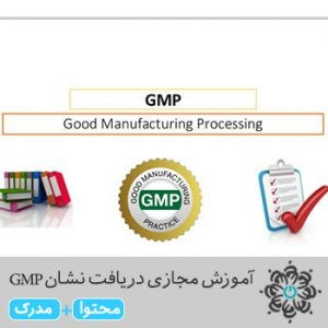 دریافت نشان GMP