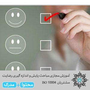 مباحث پایش و اندازه گیری رضایت مشتریان ISO 10004