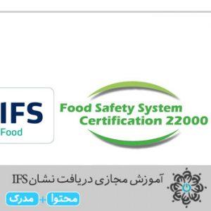 دریافت نشان IFS
