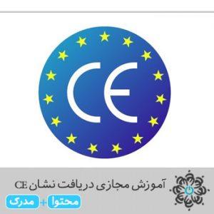 دریافت نشان CE