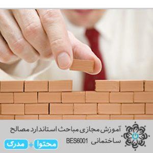 مباحث استاندارد مصالح ساختمانی BES6001