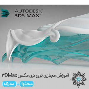 تری دی مکس ۳DMax