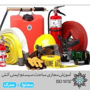 مباحث سیستم ایمنی آتش ISO 16732