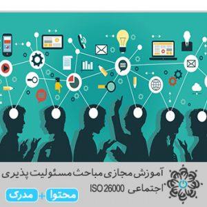 مباحث مسئولیت پذیری اجتماعی ISO 26000