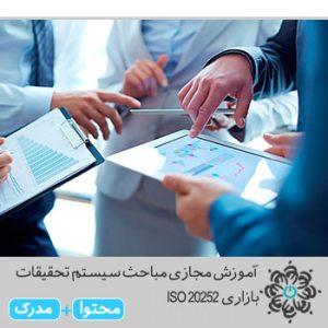 مباحث سیستم تحقیقات بازاری ISO 20252