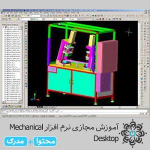 آموزش نرم افزار Mechanical Desktop