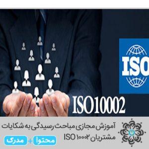 مباحث رسیدگی به شکایات مشتریان ISO 10002