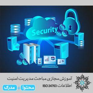 مباحث مدیریت امنیت اطلاعات ISO 24763