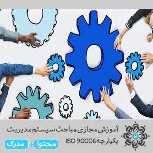 مباحث سیستم مدیریت یکپارچه ISO 90006