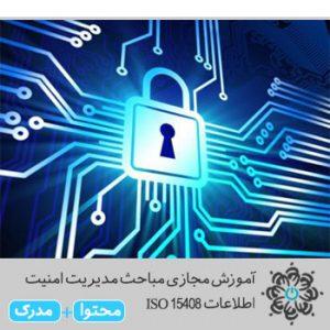 مباحث مدیریت امنیت اطلاعات ISO 15408