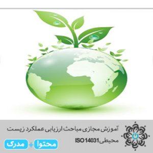 مباحث ارزیابی عملکرد زیست محیطی ISO 14031