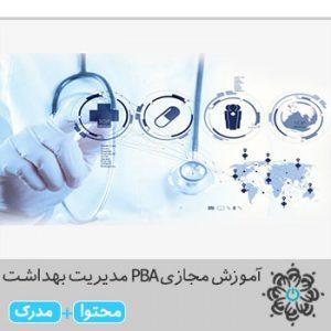PBA مدیریت بهداشت