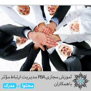 PBA مدیریت ارتباط مؤثر با همکاران