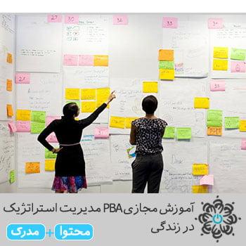 PBA مدیریت استراتژیک در زندگی