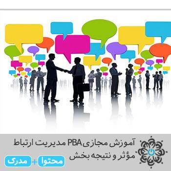 PBA مدیریت ارتباط مؤثر و نتیجه بخش