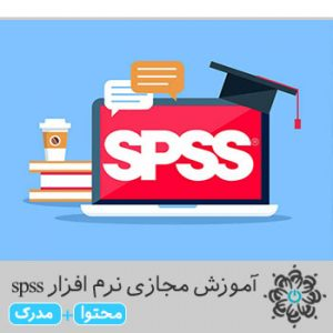 نرم افزار SPSS