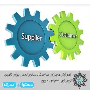 مباحث دستورالعمل برای تامین کنندگان ISO 10393
