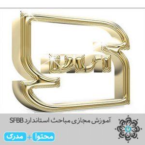 مباحث استاندارد SFBB