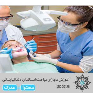 مباحث استاندارد دندانپزشکی ISO 20126