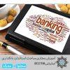 آموزش مجازی مباحث استاندارد بانکداری اینترنتی ISO 21188