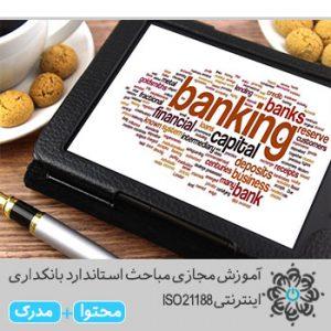 مباحث استاندارد بانکداری اینترنتی ISO 21188
