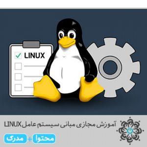 مبانی سیستم عامل LINUX