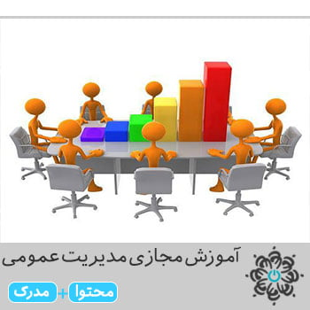 مدیریت عمومی