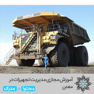 مدیریت تجهیزات در معدن