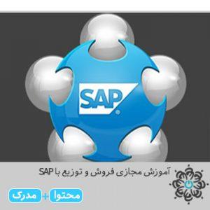 فروش و توزیع با SAP